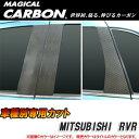 マジカルカーボン カーボンピラー RVR GA3W ブラック/HASEPRO...