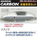 ドアノブ マジカルカーボン ブラック フィット GK3〜GK6(201...