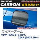 【メール便対応/】マジカルカーボン 三菱 ランエボ X CZ4A ラ...