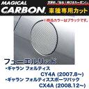 【メール便対応/】マジカルカーボン 三菱 ギャラン CY4A / CX...