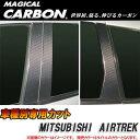 マジカルカーボン ピラーセット エアトレック 6P ブラック CP...