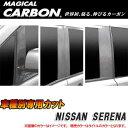 マジカルカーボン ピラーセット セレナ C25 ブラック/HASEPRO...