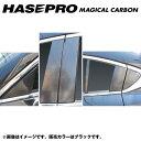 マジカルカーボン ピラーセット アテンザセダン GJEFP/GJ2FP ...