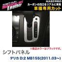 マジカルアートレザー シフトパネル ブラック デリカD:2 MB15...