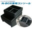 N-BOX NBOX専用コンソールボックス 日本製 専用設計/伊藤製作...