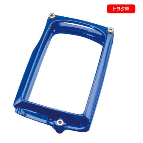 ヤック:キーケース スマートキーカバーTY3 車 鍵 ケース ベゼルタイプBL ブルー トヨタ車/PZ-768