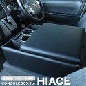 巧工房:ハイエース200系コンソールボックスアームレスト車種専用設計日本製/BHA-1