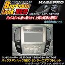 ハセプロ LCBS-CAOT3 ランドクルーザー100 UZJ100W H10.1〜H1...