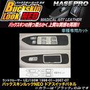 ハセプロ LCBS-DPT21 ランドクルーザー100 UZJ100W H10.1〜H1...