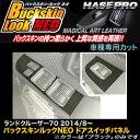 ハセプロ LCBS-DPT24 ランドクルーザー70 H26.8〜 バックスキ...