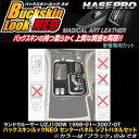 ハセプロ LCBS-SPT20F ランドクルーザー100 UZJ100W H10.1〜H...