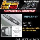 ハセプロ LCBS-DPN6 セレナ C26 H22.11〜 バックスキンルック...