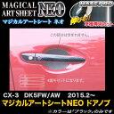 ハセプロ MSN-DMA8 CX-3 DK5FW/AW H27.2〜 マジカルアートシ...