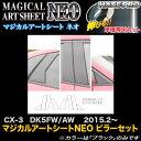 ハセプロ MSN-PMA31 CX-3 DK5FW/AW H27.2〜 マジカルアートシ...