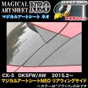 ハセプロ MSN-RWSMA4 CX-3 DK5FW/AW H27.2〜 マジカルアート...