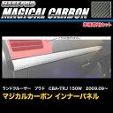 ハセプロ CIPT-7 ランドクルーザー プラド CBA-TRJ 150W H21....