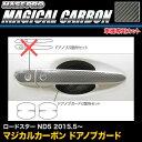 ハセプロ CDGMA-7 ロードスター ND5 H27.5〜 マジカルカーボ...