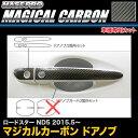 ハセプロ CDMA-9 ロードスター ND5 H27.5〜 マジカルカーボン...
