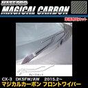 ハセプロ CFWAMA-2 CX-3 DK5FW/AW H27.2〜 マジカルカーボン ...