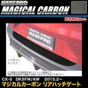 ハセプロ CRHGMA-2 CX-3 DK5FW/AW H27.2〜 マジカルカーボン ...