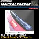 ハセプロ CRWAMA-2 CX-3 DK5FW/AW H27.2〜 マジカルカーボン ...