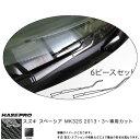 ハセプロ CFWASZ-3 スペーシア MK32S H25.3〜 マジカルカーボ...