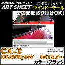 ハセプロ MS-WMMA2 CX-3 DK5FW/AW H27.2〜 マジカルアートシ...