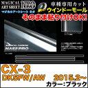 ハセプロ MSN-WMMA2 CX-3 DK5FW/AW H27.2〜 マジカルアートシ...