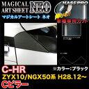 ハセプロ MSN-PCT1 C-HR ZYX10/NGX50系 H28.12〜 マジカルアートシートNEO Cピラー ブラック カーボン調シート 1