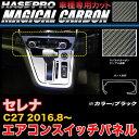 ハセプロ CASPN-1 セレナ C27 H28.8〜 マジカルカーボン エア...