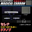 ハセプロ CDN-21 セレナ C27 H28.8〜 マジカルカーボン ドア...