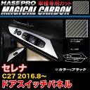 ハセプロ CDPN-18 セレナ C27 H28.8〜 マジカルカーボン ドア...
