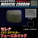 ハセプロ CFN-23 セレナ C27 H28.8〜 マジカルカーボン フュ...