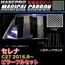 ハセプロ CPN-F60 セレナ C27 H28.8〜 マジカルカーボン ピラ...