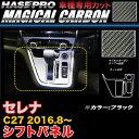ハセプロ CSPN-11 セレナ C27 H28.8〜 マジカルカーボン シフ...