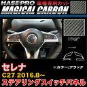 ハセプロ CSWN-5 セレナ C27 H28.8〜 マジカルカーボン ステ...