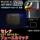 ハセプロ MSN-FN23 セレナ C27 H28.8〜 マジカルアートシート...