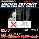 ハセプロ MS-PN46VF セレナ C26 H22.11〜 マジカルアートシー...