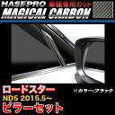 ハセプロ CPMA-32 ロードスター ND5 H27.5〜 マジカルカーボ...