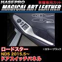 ハセプロ LC-DPMA11 ロードスター ND5 H27.5〜 マジカルアー...