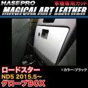 ハセプロ LC-GBMA4 ロードスター ND5 H27.5〜 マジカルアート...