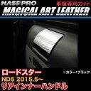 ハセプロ LC-RIHMA1 ロードスター ND5 H27.5〜 マジカルアー...