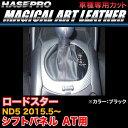 ハセプロ LC-SPMA13 ロードスター ND5 H27.5〜 マジカルアー...