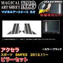 ハセプロ MSN-PMA29 アクセラスポーツ BMFES H25.11〜 マジカ...