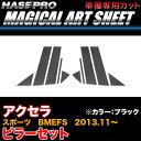 ハセプロ MS-PMA29 アクセラスポーツ BMEFS H25.11〜 マジカ...