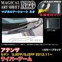 ハセプロ MSN-WAMA3 アテンザセダン GJEFP/GJ2FP H24.11〜 マ...