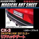 ハセプロ MS-RHGMA1 CX-3 DK5FW/AW H27.2〜 マジカルアートシ...