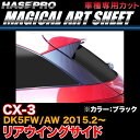 ハセプロ MS-RWSMA2 CX-3 DK5FW/AW H27.2〜 マジカルアートシ...