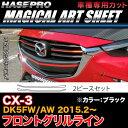ハセプロ MS-FGLMA1 CX-3 DK5FW/AW H27.2〜 マジカルアートシ...