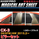 ハセプロ MS-PMA31 CX-3 DK5FW/AW H27.2〜 マジカルアートシ...